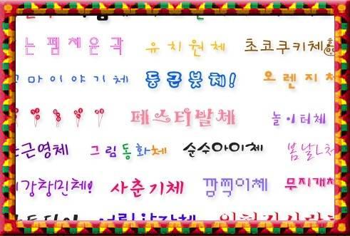 韓国 語 フォント